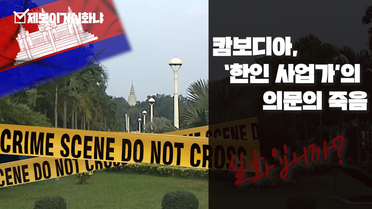 캄보디아서 발견된 토막 시신...한인 사업가 '의문의 죽음'
