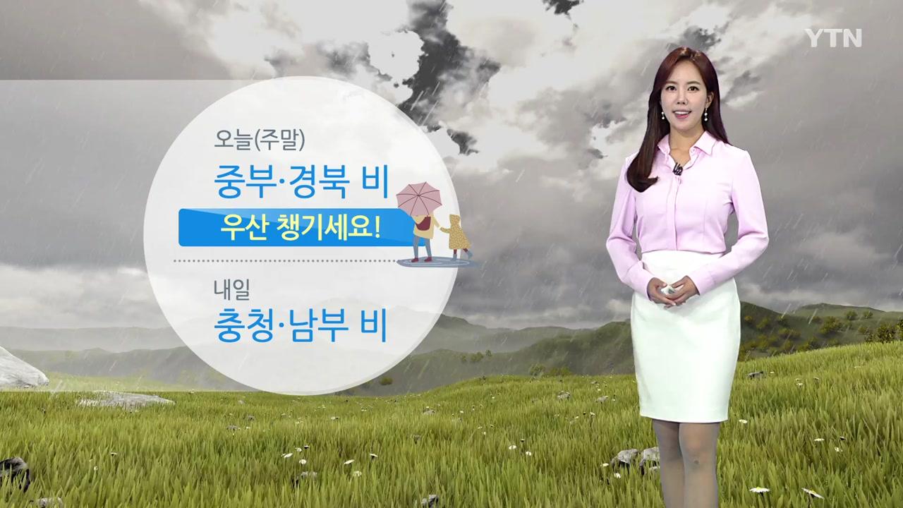 [날씨] 오늘 중부·경북 비...우산 챙기세요!
