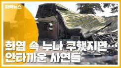 [자막뉴스] 화염 속 누나 구한 동생의 죽음...안타까운 사연들