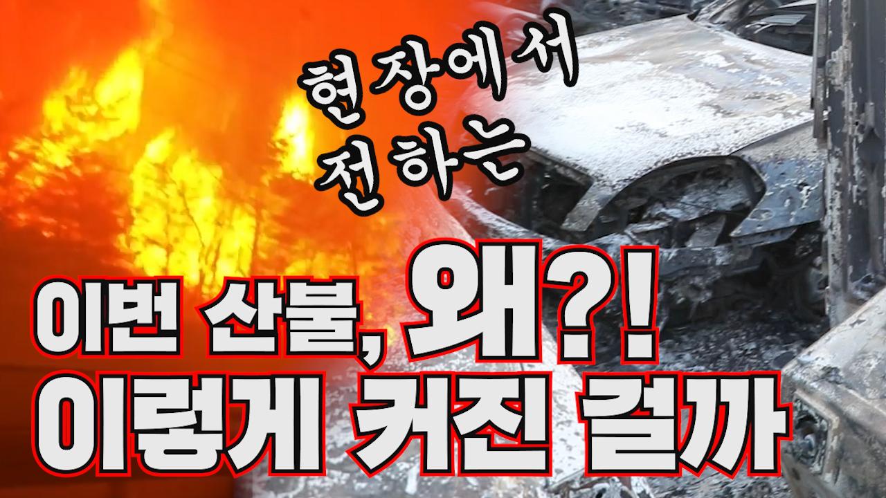 [3분뉴스] 강원도 산불이 '국가재난사태'로 번진 이유