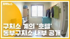 [자막뉴스] 구치소 계의 호텔?...동부구치소 내부 최초 공개