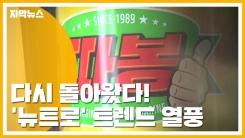 [자막뉴스] 추억은 방울방울...新복고 '뉴트로' 열풍