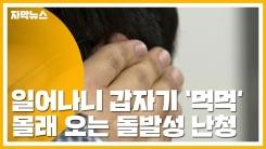 [자막뉴스] 갑자기 소리가 안 들린다?...'돌발성 난청' 주의하세요