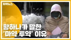 """[자막뉴스] 황하나 """"아는 연예인 권유로..."""" 경찰 수사 확대"""