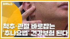 [자막뉴스] 오늘부터 추나요법 건강보험 적용...양방 '반발'