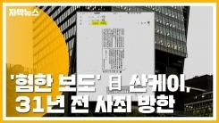 [자막뉴스] '혐한 보도' 日 산케이, 31년 전 사죄 방한
