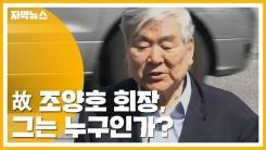 [자막뉴스] '미국에서 별세' 조양호 회장, 그는 누구인가?
