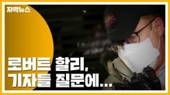 [자막뉴스] 로버트 할리, 경찰 호송차에서 내리며 한 말