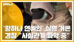 """[자막뉴스] '황하나 연예인' 실명 거론...경찰 """"사실관계 파악 중"""""""