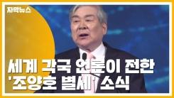 [자막뉴스] 세계 각국 언론이 전한 '조양호 별세' 소식