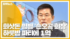 [자막뉴스] 하룻밤 파티에 1억...회삿돈 펑펑 쓴 '손오공 회장님'