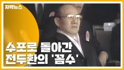 [자막뉴스] 수포로 돌아간 전두환의 '전직 대통령 예우' 꼼수