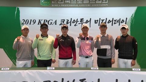 '18일 개막' KPGA 투어, 개막 미디어데이 개최