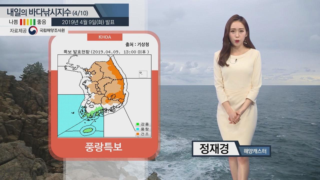 [내일의 바다낚시지수] 4월10일 남쪽 짙은 안개,돌풍,천둥,번개 전 해상 출조 어려워