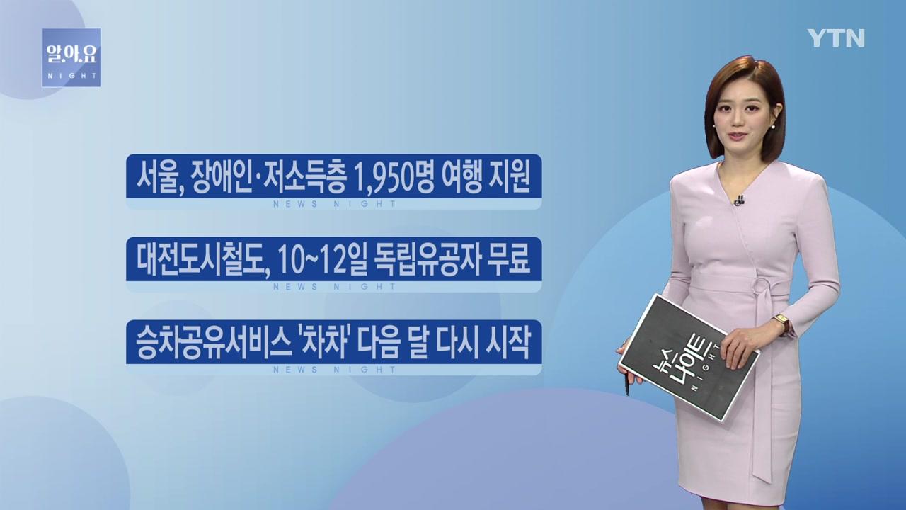 [알.아.요] 서울, 장애인·저소득층 1,950명 여행 지원