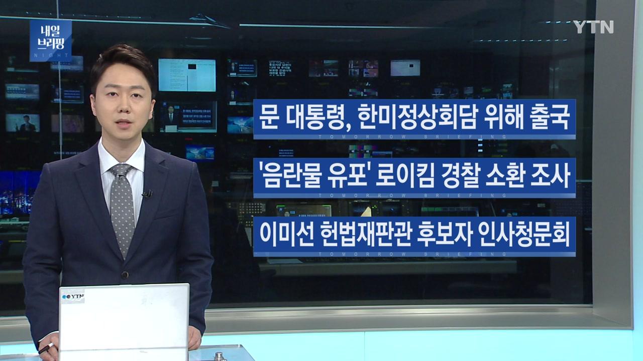 [내일브리핑] 문 대통령, 한미정상회담 위해 오후 출국