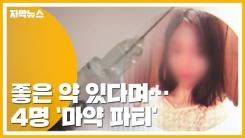 """[자막뉴스] """"황하나, 좋은 약 있다며..."""" 공범이 밝힌 마약 파티 전말"""