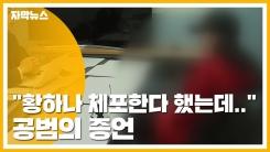 """[자막뉴스] """"경찰, 황하나 체포한다 했는데..."""" 공범의 증언"""