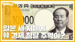 [자막뉴스] 日 만 엔 지폐 새 얼굴 '한반도 경제 침탈 주역'