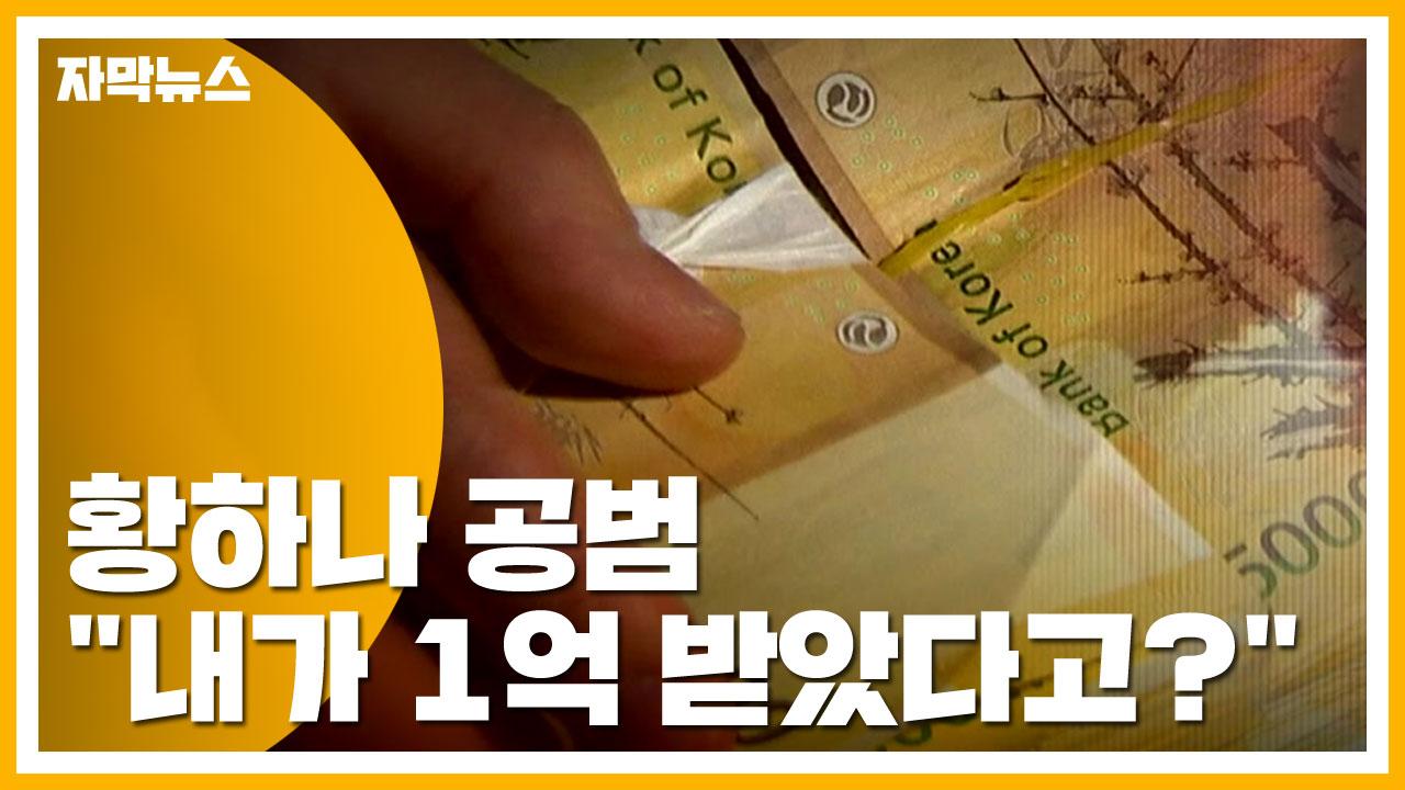 """[자막뉴스] 황하나 공범 """"내가 1억 받았다고? 턱도 없는 얘기"""""""