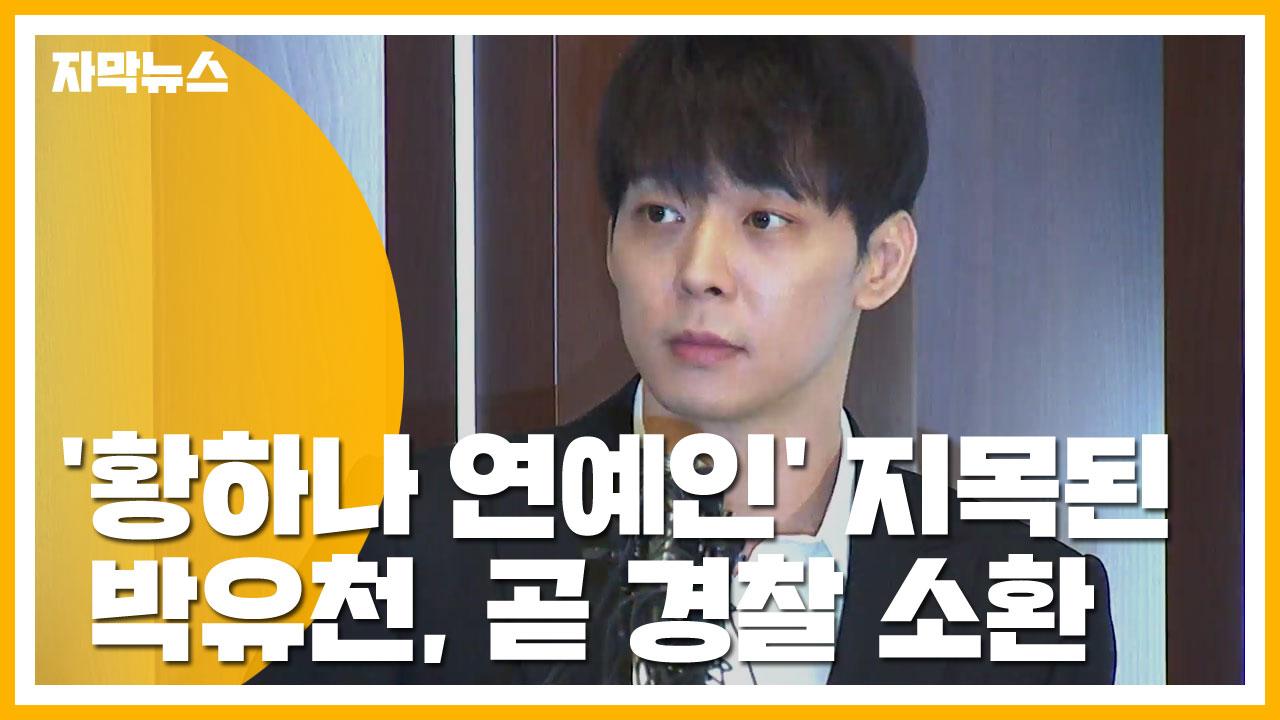 [자막뉴스] '황하나 연예인' 지목된 박유천, 곧 경찰 소환