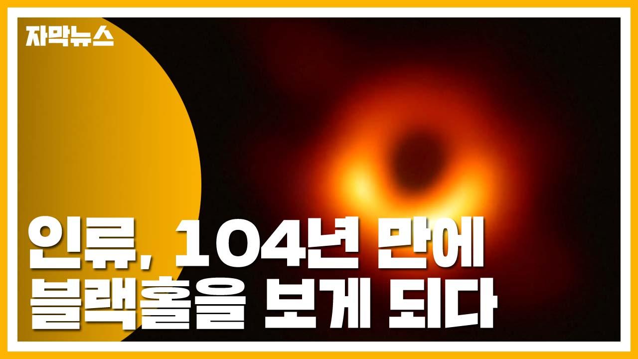 """[자막뉴스] '블랙홀' 관측 첫 성공...""""블랙홀 연구 새 장 열려"""""""