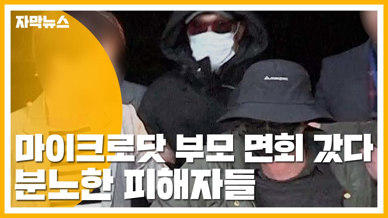 """[자막뉴스] """"마이크로닷 부모 면회 갔는데..."""" 분노한 피해자들"""