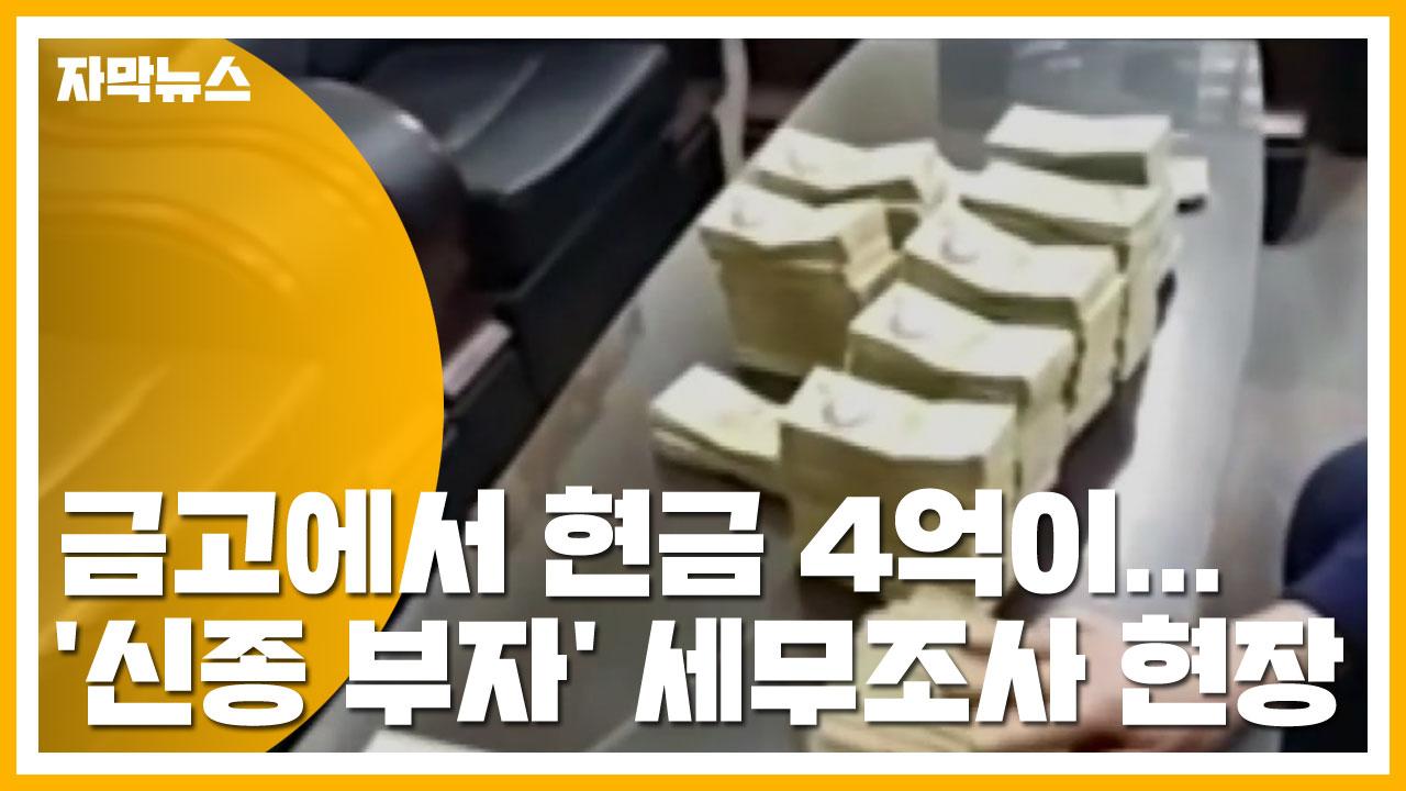 [자막뉴스] 금고에서 4억 지폐 다발이...'신종 부자' 세무조사 현장