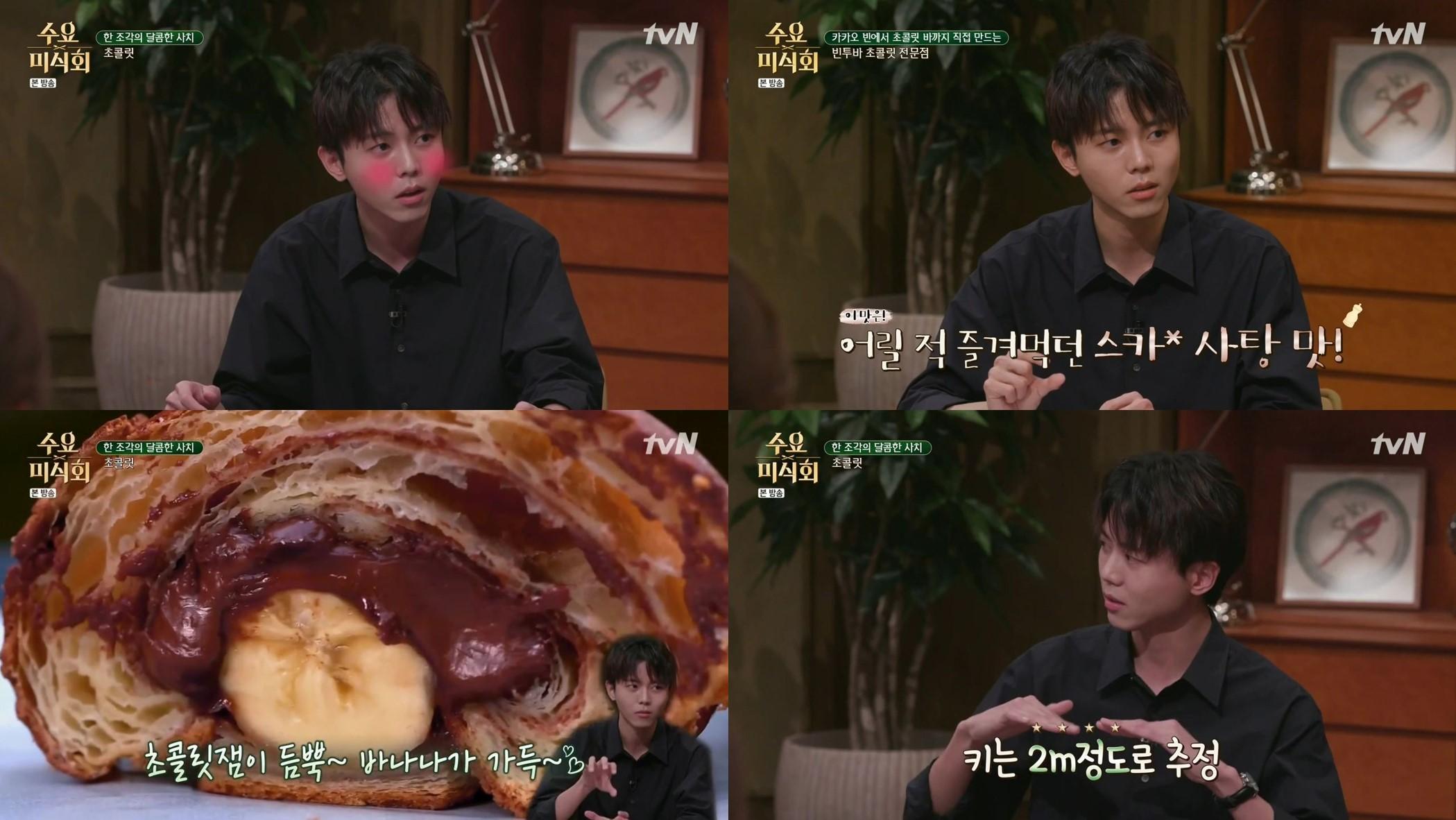 예능만렙 주우재, '수요미식회' 달콤하게 접수!