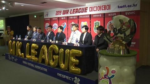 여자축구 WK리그, 오는 15일 개막...7개월 열전