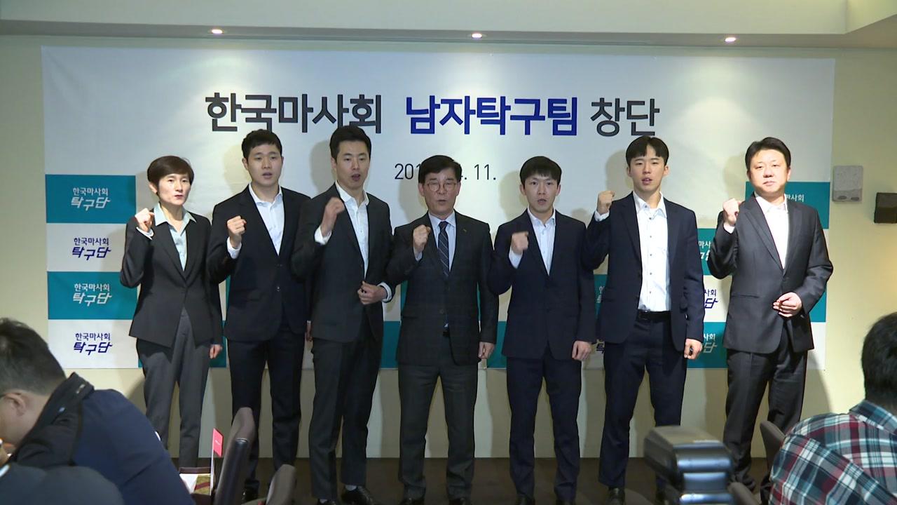 마사회, 남자 탁구단 창단...주세혁 등 영입