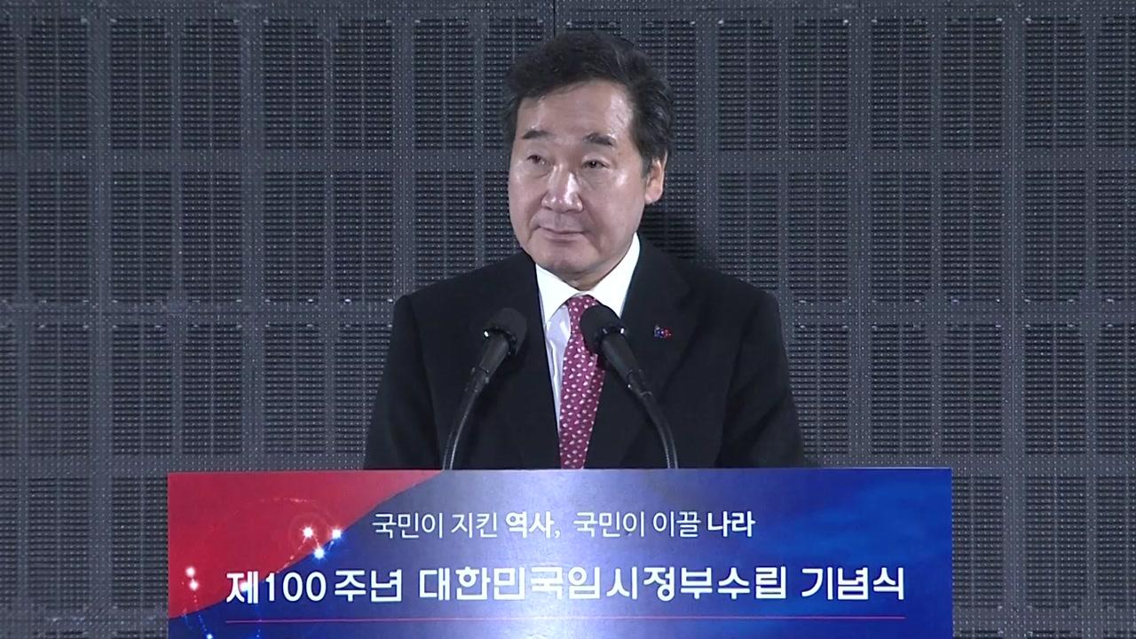 [현장영상] 제100주년 임시정부 수립 기념사