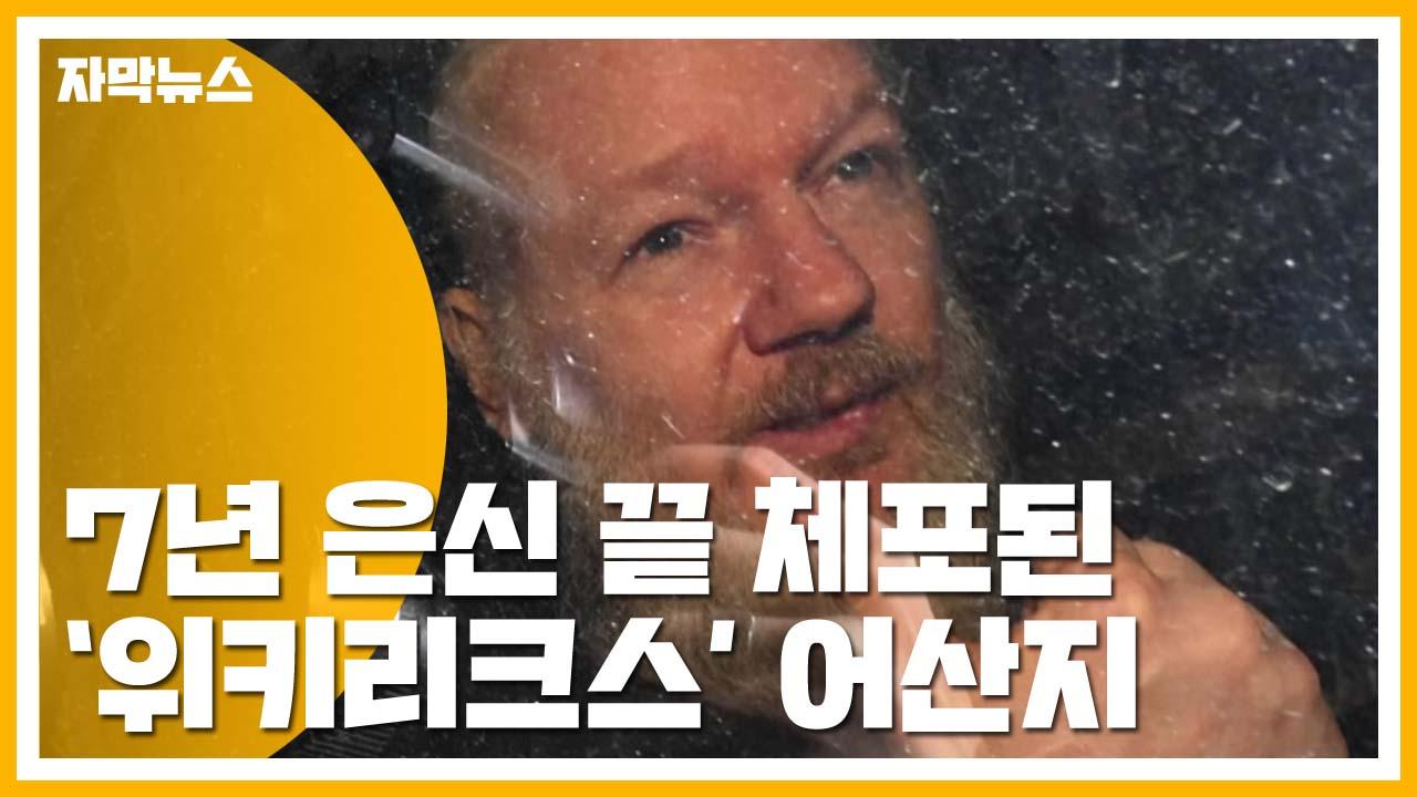 [자막뉴스] '위키리크스' 어산지 7년 은신 끝 체포...美, 송환 요청