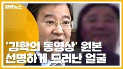 [자막뉴스] '김학의 동영상' 고화질 원본...선명하게 드러난 얼굴