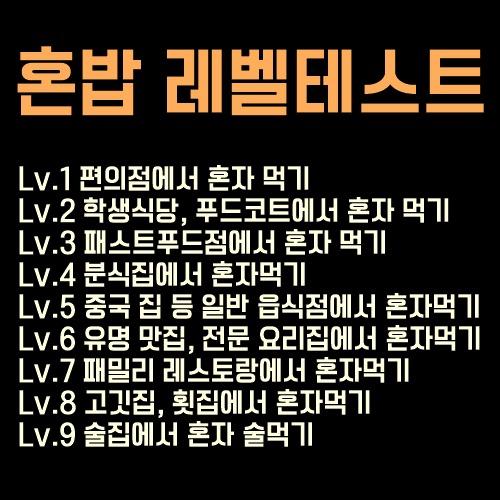 [해보니 시리즈 75] '혼밥' 레벨 테스트 도전 해보니