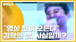 """[자막뉴스] """"영상 전혀 모른다""""는 김학의...사실은?"""