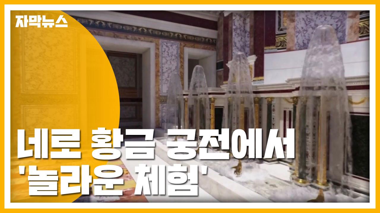 [자막뉴스] 로마 네로 황제 황금 궁전에서 '놀라운 체험'