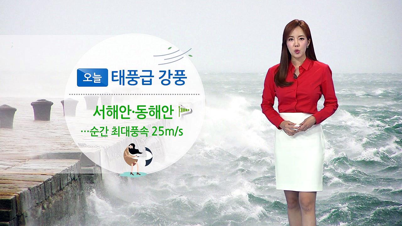 [날씨] 오늘 태풍급 강풍...내륙 15m, 해안 25m 돌풍