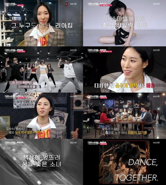 '대화의 희열2' 리아킴, 아웃사이더에서 K댄스 최강자 되기까지