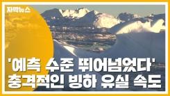 [자막뉴스] '예측 수준 뛰어넘었다' 충격적인 빙하 유실 속도
