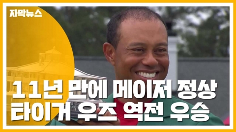 '황제의 귀환'...타이거 우즈 마스터스 역전 우승