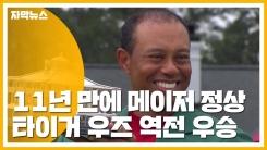 [자막뉴스] '황제의 귀환'...타이거 우즈 마스터스 역전 우승