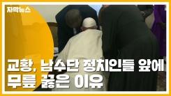 [자막뉴스] 교황, 남수단 정치인들 앞에 무릎 꿇은 이유