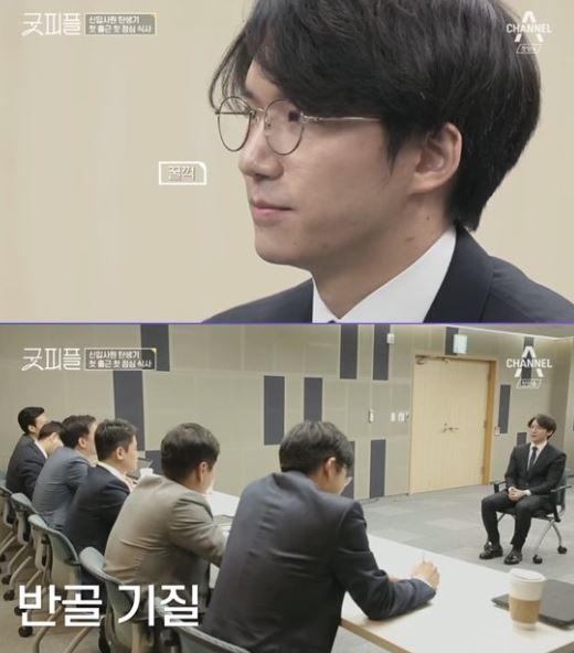 """'굿피플' 임현서 """"난 반골기질 있다""""...면접관 '한숨'"""