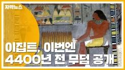 [자막뉴스] 이집트, 이번엔 4400년 전 무덤 공개