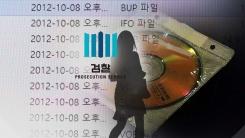 '김학의 동영상' 피해 주장 여성, 오늘 검찰 자진 출석
