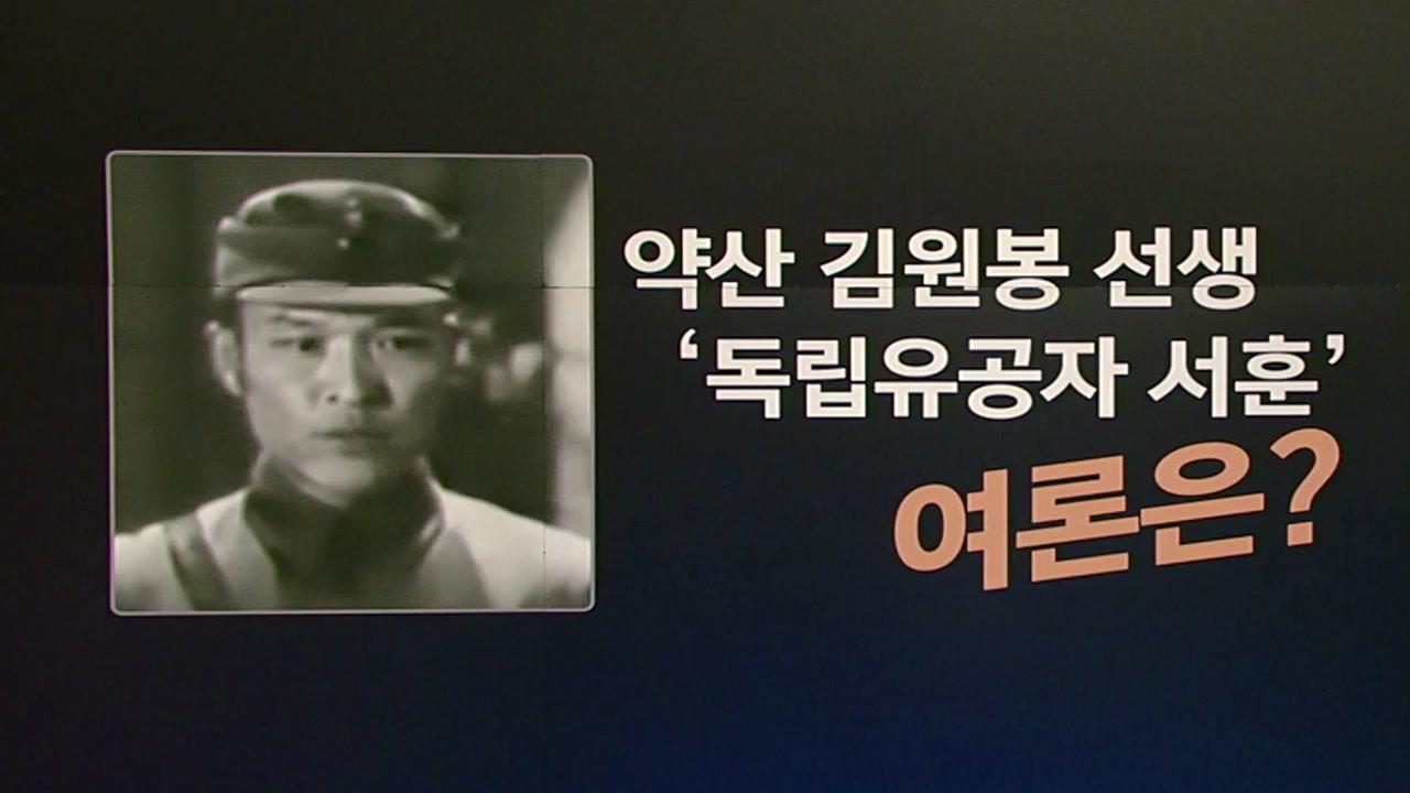 '김원봉 서훈' 찬성 50%...20대와 여성 긍정여론 단단