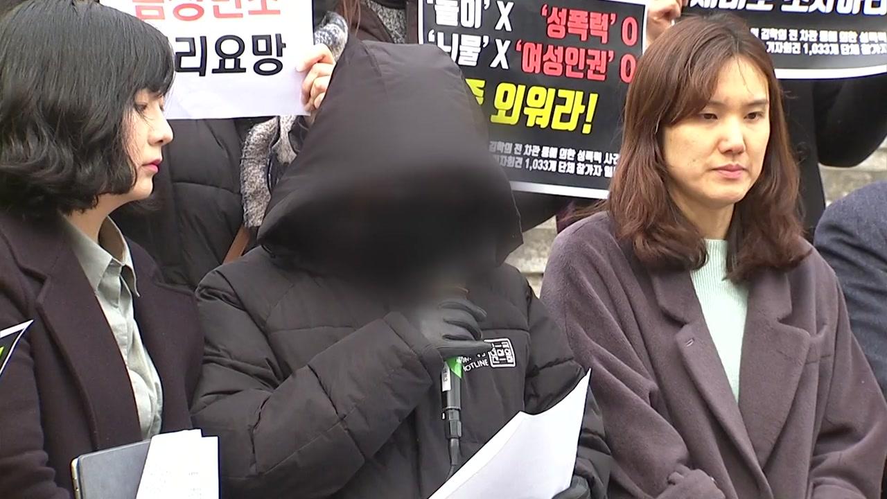 """""""내가 김학의 동영상 속 피해자""""...피해 여성, 檢 자진 출석"""