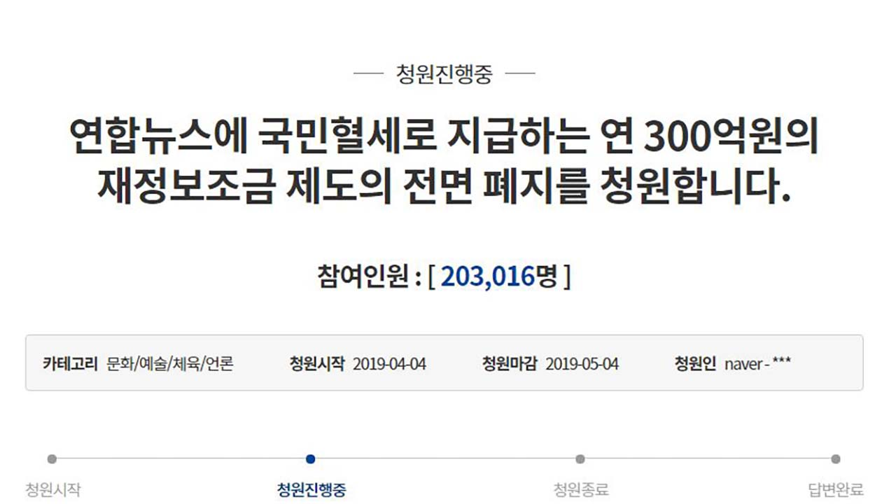 """""""혈세로 지급하는 연합뉴스 재정보조금 폐지"""" 청원 20만 돌파"""
