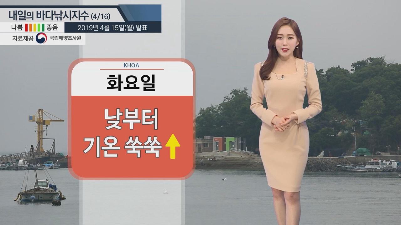 [내일의 바다낚시지수] 4월16일 전국에 봄기운 가득 해황도 날씨도 좋아 바다 조황 기대